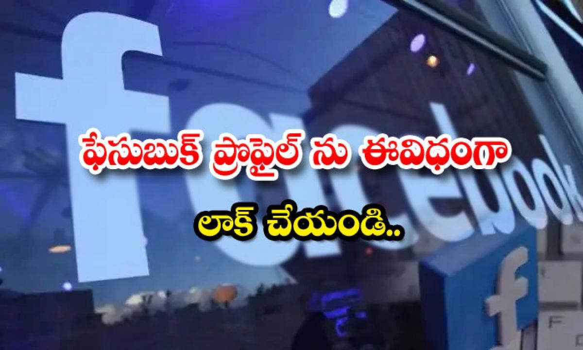 Lock Facebook Profile Like This-ఫేసుబుక్ ప్రొఫైల్ ను ఈవిధంగా లాక్ చేయండి..-General-Telugu-Telugu Tollywood Photo Image-TeluguStop.com