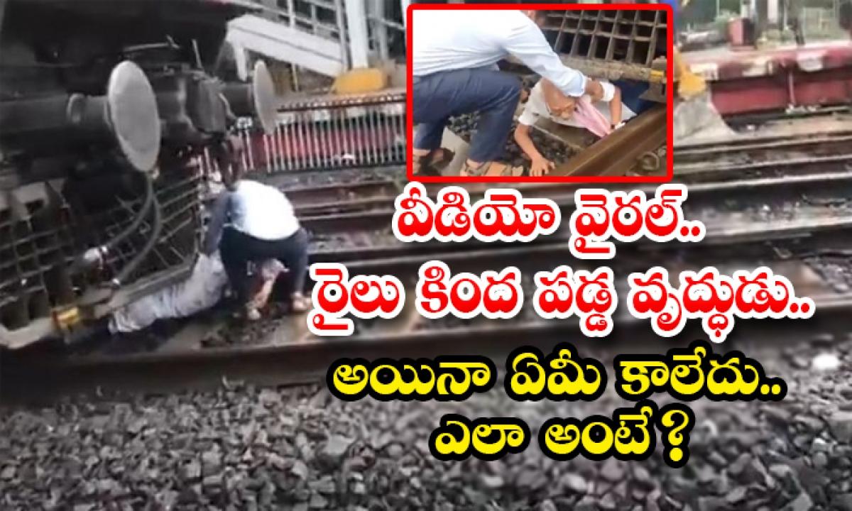 Loco Pilot In Mumbai Halts Train To Save Elderly Man-వీడియో వైరల్..రైలు కింద పడ్డ వృద్ధుడు..అయినా ఏమీ కాలేదు..ఎలా అంటే -General-Telugu-Telugu Tollywood Photo Image-TeluguStop.com