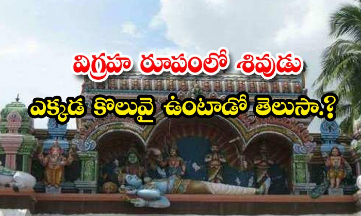 People Worship Lord Shiva In Statue Instead Of Lingam-TeluguStop.com