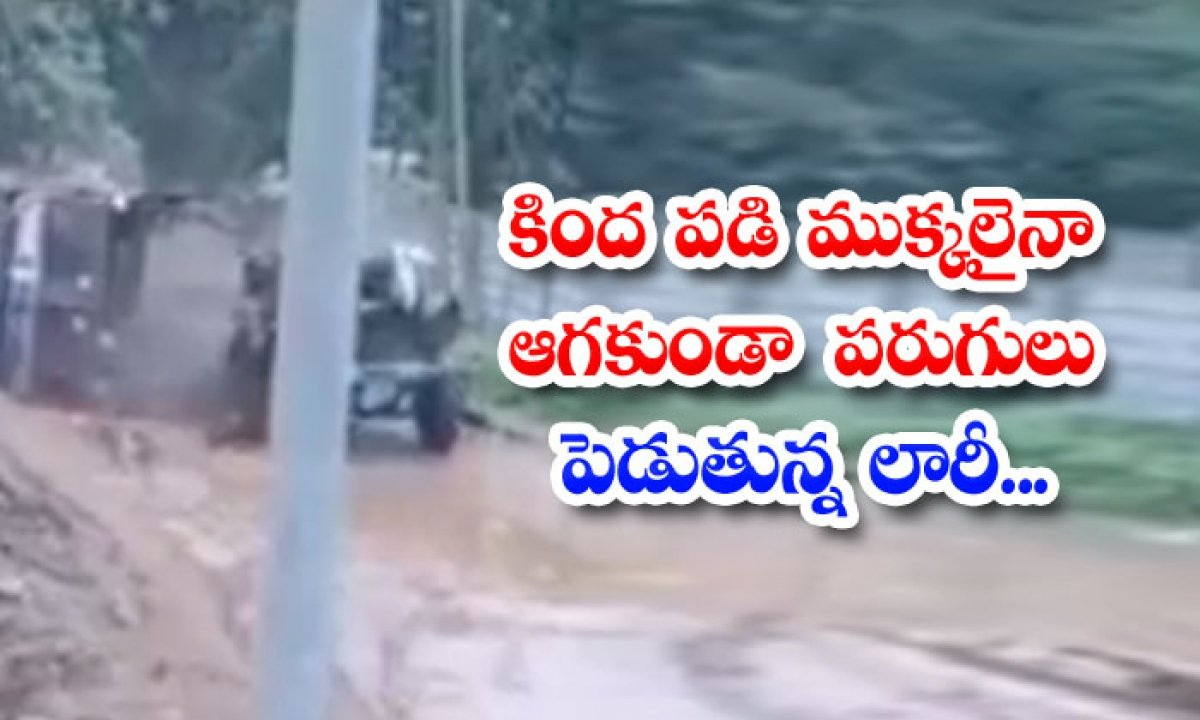 Lorry Running Non Stop Under The Falling Pieces-కింద పడి ముక్కలైనా ఆగకుండా పరుగులు పెడుతున్న లారీ..-General-Telugu-Telugu Tollywood Photo Image-TeluguStop.com