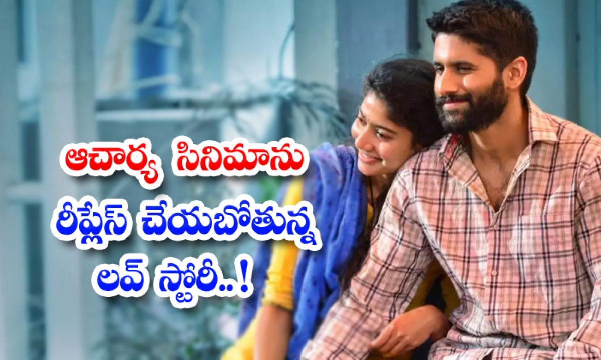 Love Story Movie Release On May-TeluguStop.com