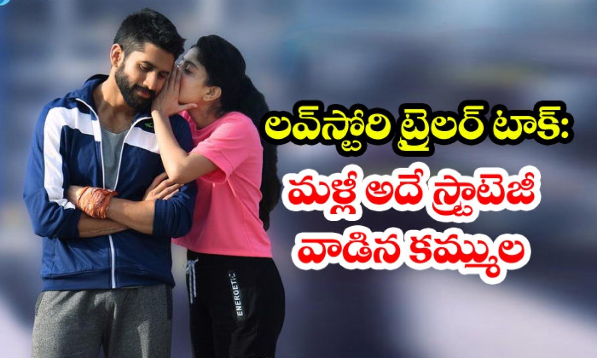 Love Story Trailer Impressive-లవ్ స్టోరి ట్రైలర్ టాక్.. మళ్లీ అదే స్ట్రాటెజీ వాడిన కమ్ముల-Breaking/Featured News Slide-Telugu Tollywood Photo Image-TeluguStop.com