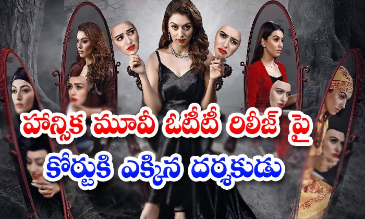 Str And Hansikas Maha Release Controversy-TeluguStop.com