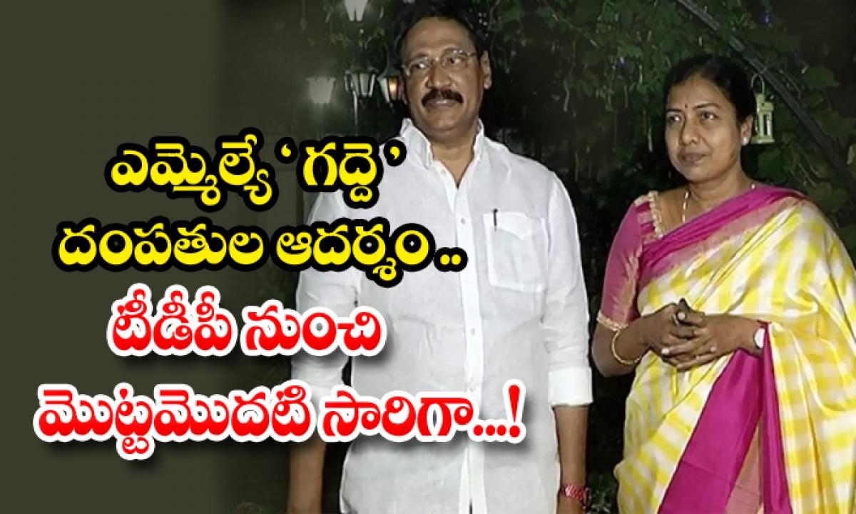 Ideal Of Mla Gadde Couple For The First Time From Tdp-ఎమ్మెల్యే గద్దె దంపతుల ఆదర్శం.. టీడీపీ నుంచి మొట్టమొదటి సారిగా…-Political-Telugu Tollywood Photo Image-TeluguStop.com