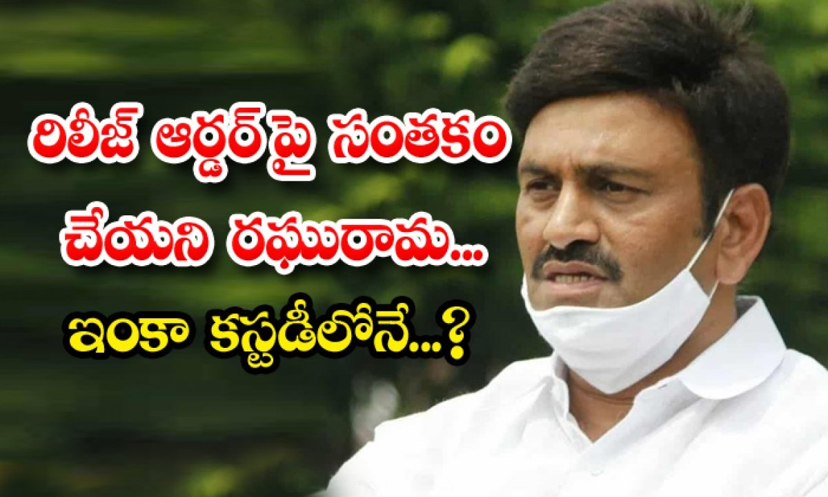 Raghurama Krishnam Raju Release Order Cbi Supreme Court-రిలీజ్ ఆర్డర్పై సంతకం చేయని రఘురామ.. ఇంకా కస్టడీలోనే…-Latest News - Telugu-Telugu Tollywood Photo Image-TeluguStop.com