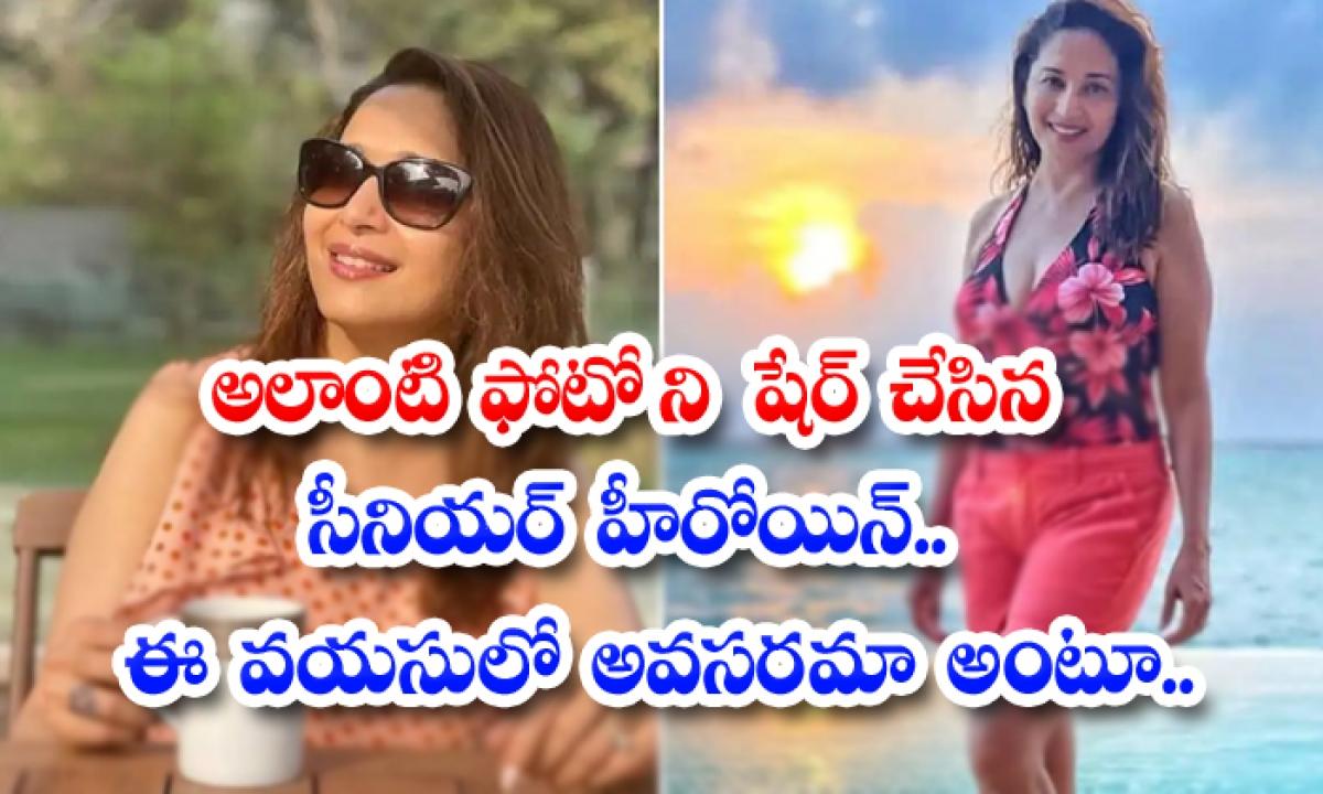 Bollywood Veteran Heroine Madhuri Dixit Looks Stunning In Beach-TeluguStop.com
