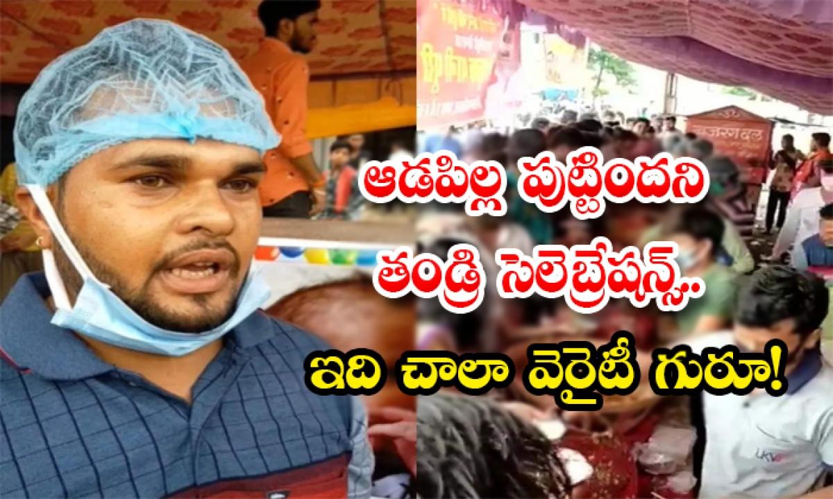 Bhopal Street Vendor Offers Free Pani Puri To Celebrates Daughters Birth-ఆడపిల్ల పుట్టిందని తండ్రి సెలెబ్రేషన్స్..ఇది చాలా వెరైటీ గురూ-General-Telugu-Telugu Tollywood Photo Image-TeluguStop.com