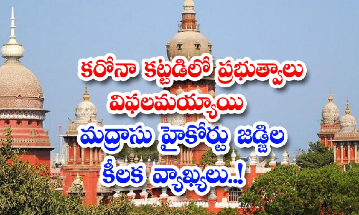 Madras High Court Judges Key Comments-కరోనా కట్టడిలో ప్రభుత్వాలు విఫలమయ్యాయి.. మద్రాస్ హైకోర్టు జడ్జిల కీలక వ్యాఖ్యలు.. -Breaking/Featured News Slide-Telugu Tollywood Photo Image-TeluguStop.com