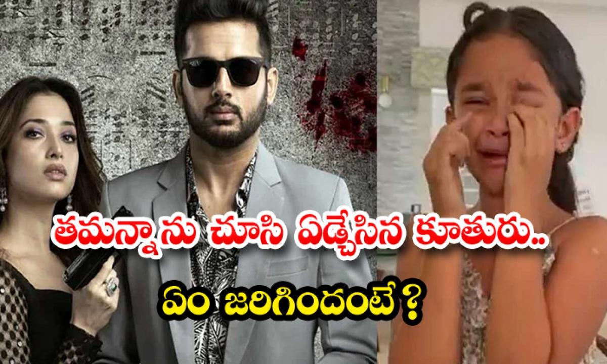 Merlapaka Gandi Daugter Cries After Watching Maestro Movie-తమన్నాను చూసి ఏడ్చేసిన డైరెక్టర్ కూతురు.. ఏం జరిగిందంటే-Latest News - Telugu-Telugu Tollywood Photo Image-TeluguStop.com