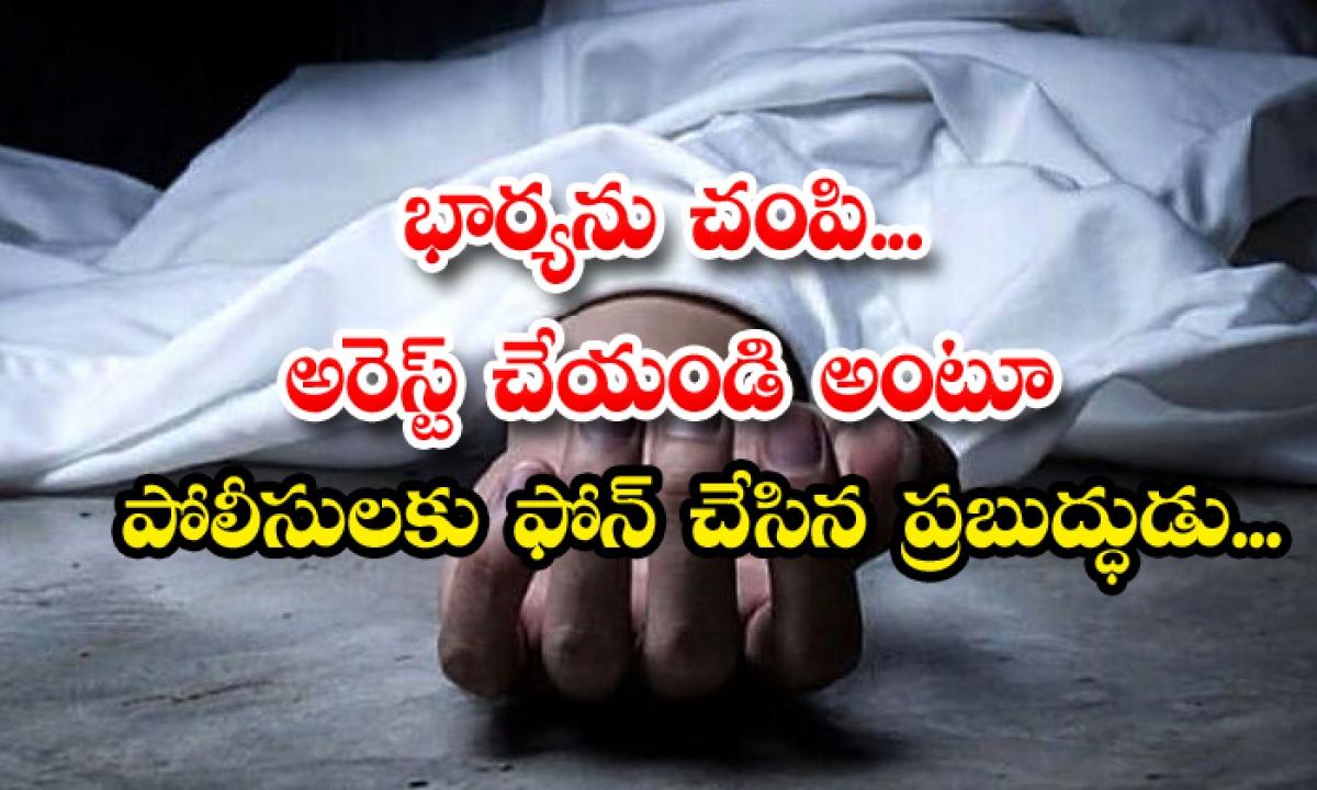 Husband Killed His Wife In Mahabubabad-TeluguStop.com