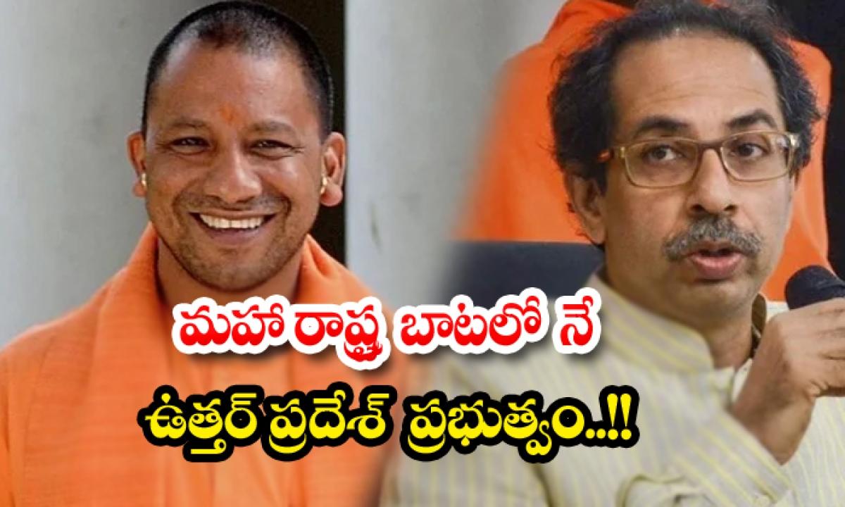 Government Of Uttar Pradesh On The Way To Maharashtra-TeluguStop.com