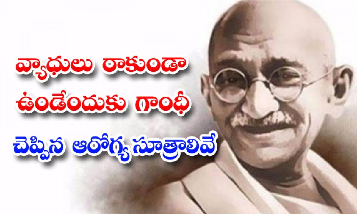 5 Healthy Rules From Bapu You Shuld Follow For Healthy Life-వ్యాధులు రాకుండా ఉండేందుకు గాంధీ చెప్పిన ఆరోగ్య సూత్రాలివే-General-Telugu-Telugu Tollywood Photo Image-TeluguStop.com