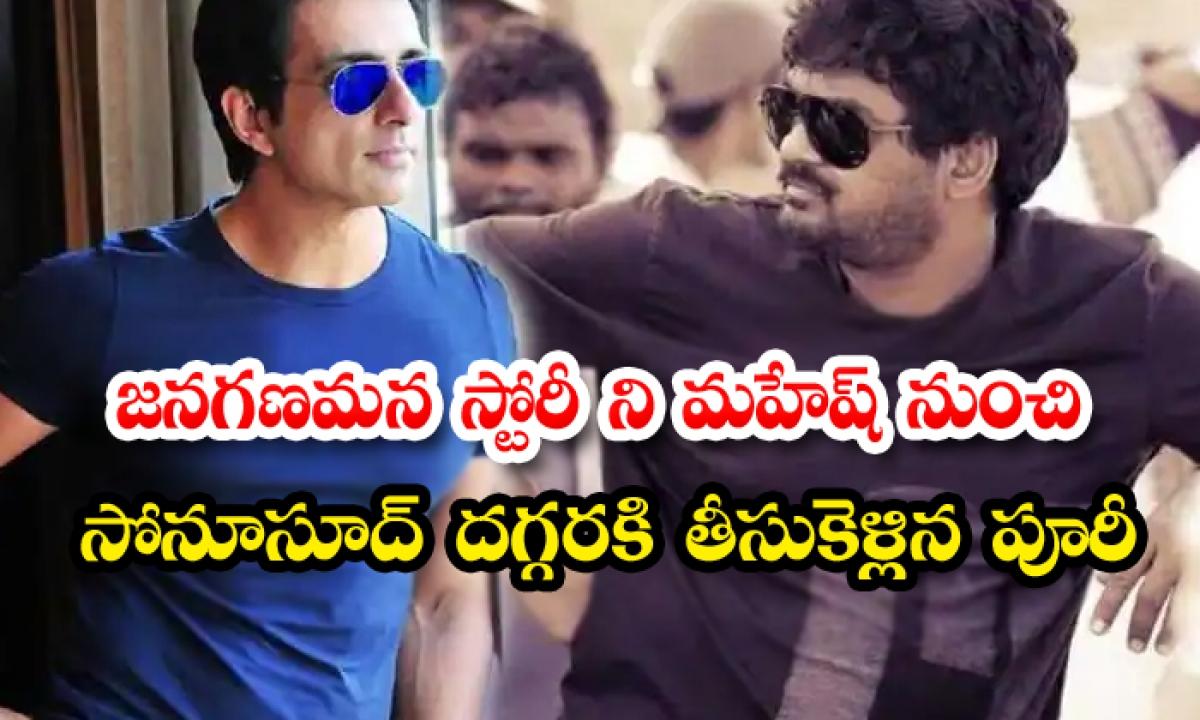 Puri Plan Janaganamana Movie With Sonu Sood-TeluguStop.com