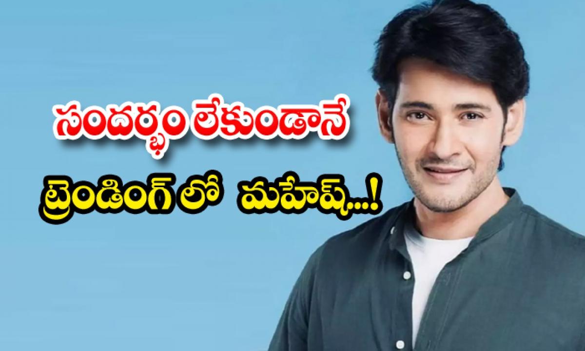 Maheshbabu Hash Tag Trend In Twitter-సందర్బం లేకుండానే ట్రెండింగ్ లో మహేష్…-Latest News - Telugu-Telugu Tollywood Photo Image-TeluguStop.com