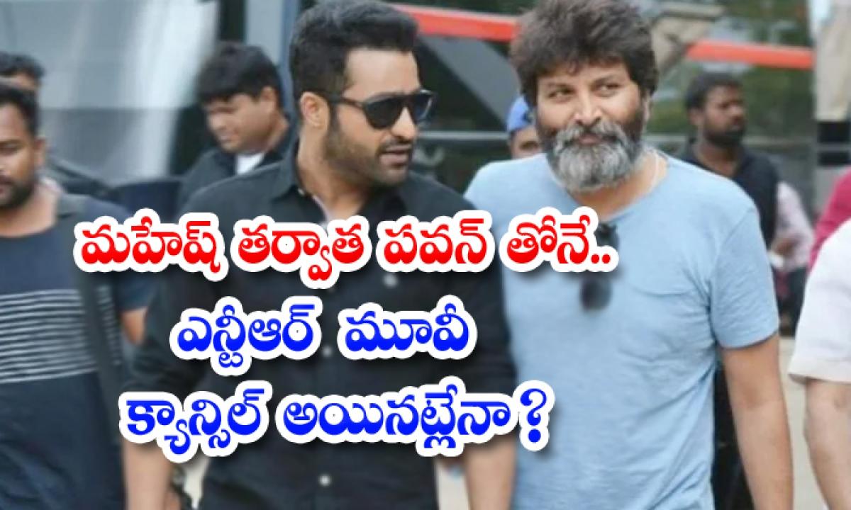 Ntr And Trivikram Srinivas Movie Not In Future-TeluguStop.com