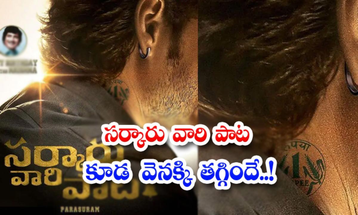 Mahesh Sarkari Vari Pata Latest Update-TeluguStop.com