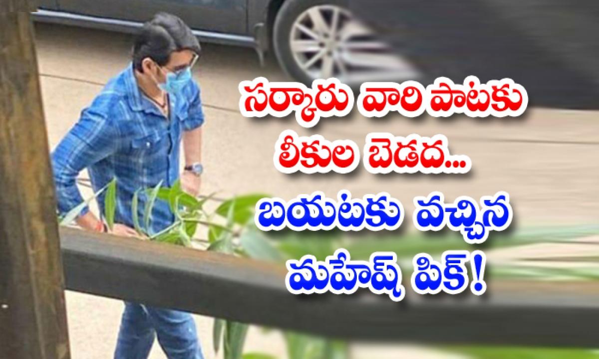 Mahesh Sarkari Vari Pata Pic Leaked-TeluguStop.com