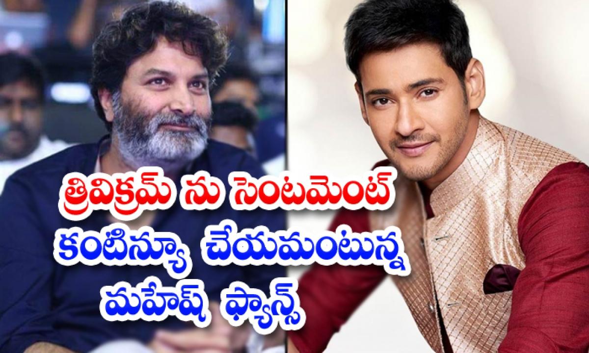 Mahesh Babu Fans Want Sentiment Title For Trivikram Movie-TeluguStop.com