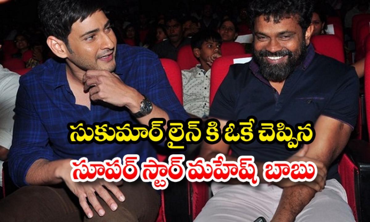 Mahesh Babu Signs Film With Director Sukumar-సుకుమార్ లైన్ కి ఒకే చెప్పిన సూపర్ స్టార్ మహేష్ బాబు-Latest News - Telugu-Telugu Tollywood Photo Image-TeluguStop.com