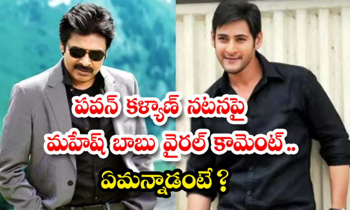 Mahesh Babus Viral Comment On Pawan Kalyans Performance What Did He Say-TeluguStop.com