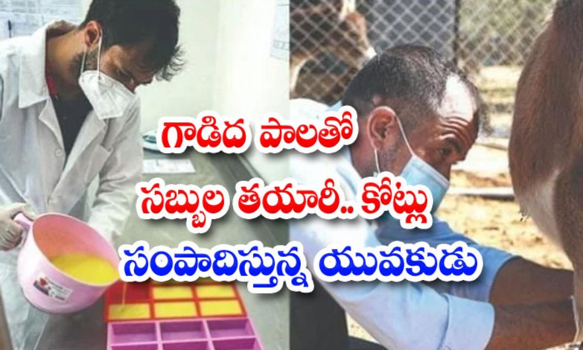 Making Soap With Donkey Milk A Young Man Earning Crors-గాడిద పాలతో సబ్బుల తయారీ.. కోట్లు సంపాదిస్తున్న యువకుడు-General-Telugu-Telugu Tollywood Photo Image-TeluguStop.com