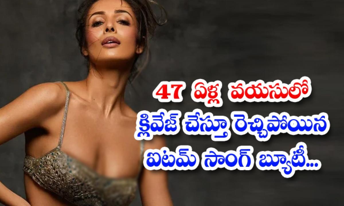 Bollywood Actress Malaika Arora Looks Stunning In Cleavage Show-TeluguStop.com