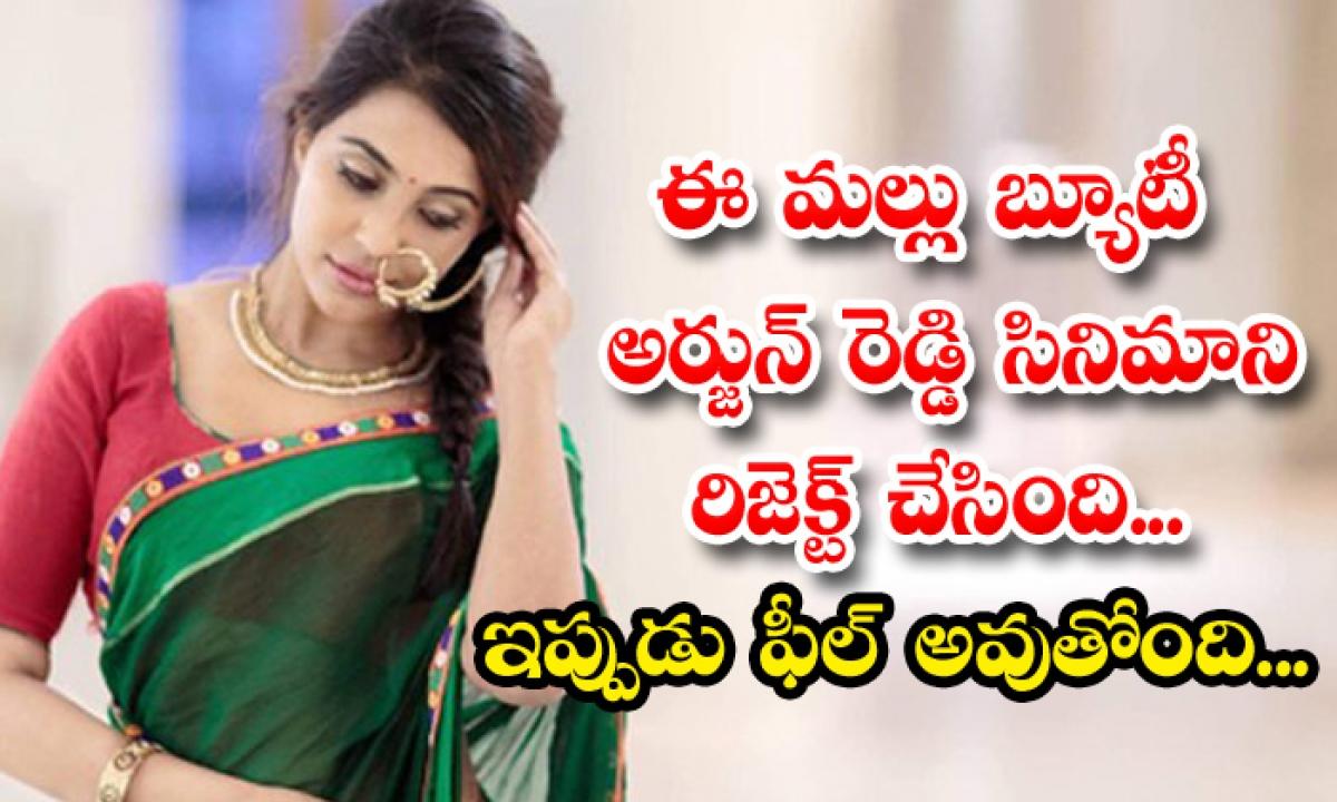 Malayalam Actress Parvathy Nair Rejected Arjun Reddy Movie Offer-ఈ మల్లు బ్యూటీ అర్జున్ రెడ్డి సినిమాని రిజెక్ట్ చేసింది… ఇప్పుడు ఫీల్ అవుతోంది…-Latest News - Telugu-Telugu Tollywood Photo Image-TeluguStop.com