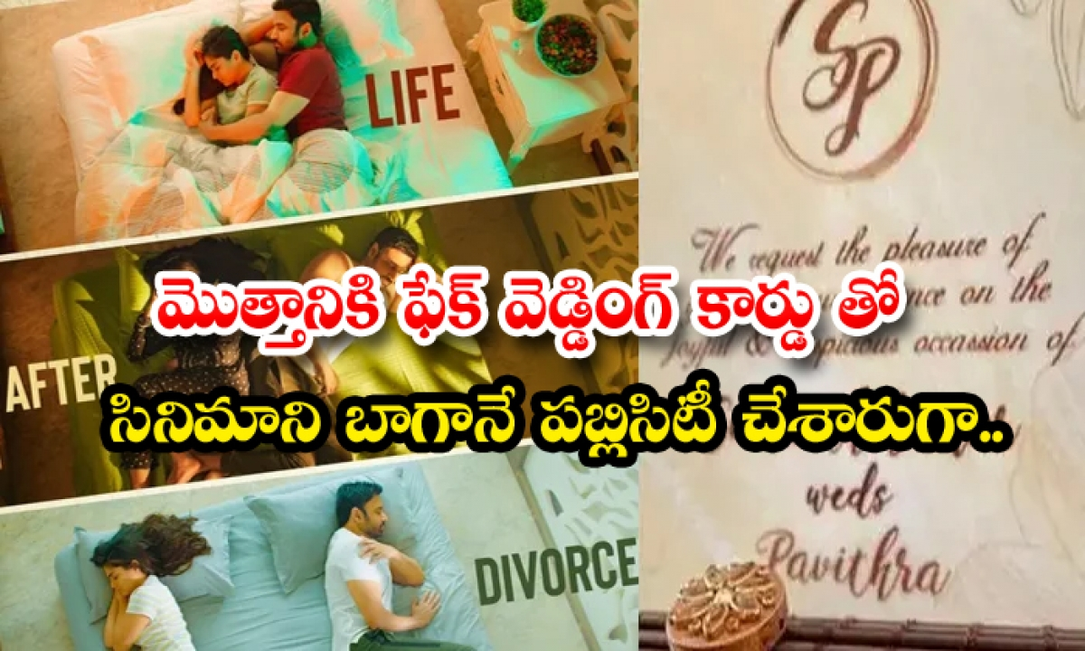 Malli Modalaindi Movie Got Huge Publicity For Fake Wedding Card-మొత్తానికి ఫేక్ వెడ్డింగ్ కార్డు తో సినిమాని బాగానే పబ్లిసిటీ చేసారుగా…-Latest News - Telugu-Telugu Tollywood Photo Image-TeluguStop.com