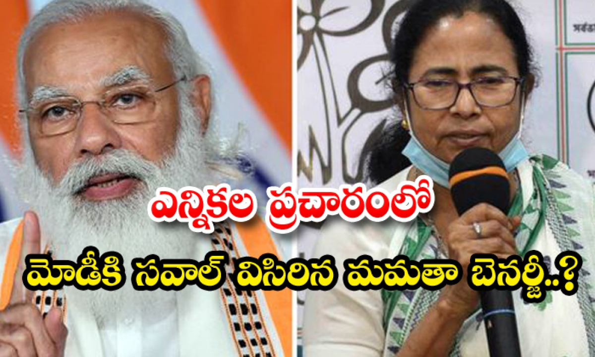 Mamata Banerjee Challenges Modi In Election-TeluguStop.com