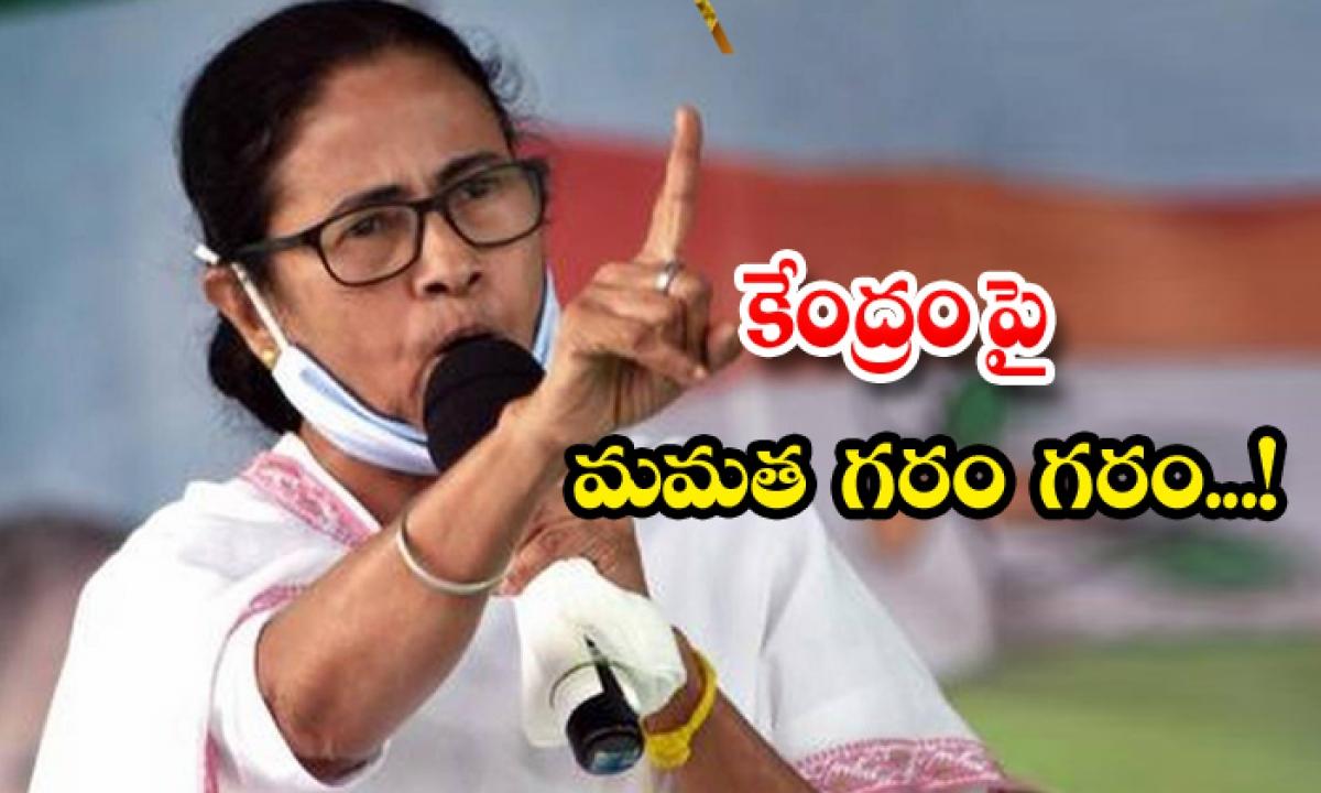 Mamata Banerjee Slams Central-కేంద్రం పై మమత గరం గరం.. -Latest News - Telugu-Telugu Tollywood Photo Image-TeluguStop.com