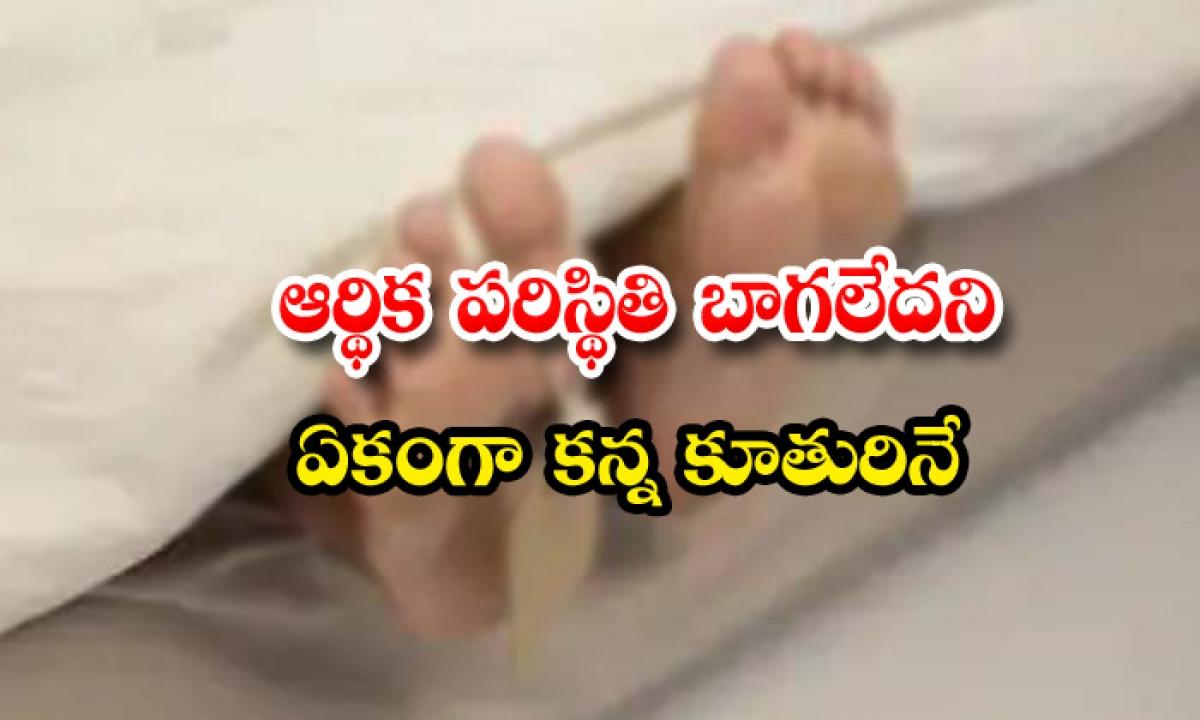 Man 4 Year Old Daughter For Poverty In Sangareddy District-దారుణం : లాక్ డౌన్ కారణంగాఆర్థిక పరిస్థితి బాగలేదనిఏకంగా కన్న కూతురినే….-Latest News - Telugu-Telugu Tollywood Photo Image-TeluguStop.com