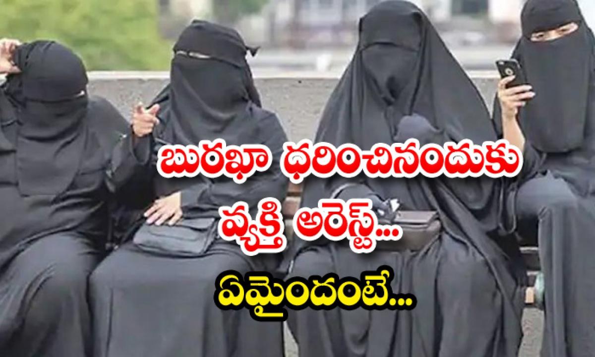 Man Arrested In Jakarta For Cheating While Traveling In Plane-బురఖా ధరించినందుకు వ్యక్తి అరెస్ట్… ఏమైందంటే…-Latest News - Telugu-Telugu Tollywood Photo Image-TeluguStop.com