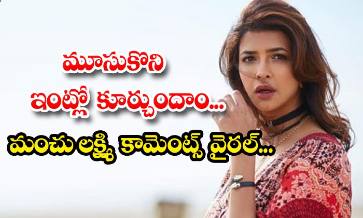 Manchu Lakshmi Different Hash Tags On Corona Virus-మూసుకొని ఇంట్లో కూర్చుందాం.. మంచు లక్ష్మి కామెంట్స్ వైరల్..-Latest News - Telugu-Telugu Tollywood Photo Image-TeluguStop.com