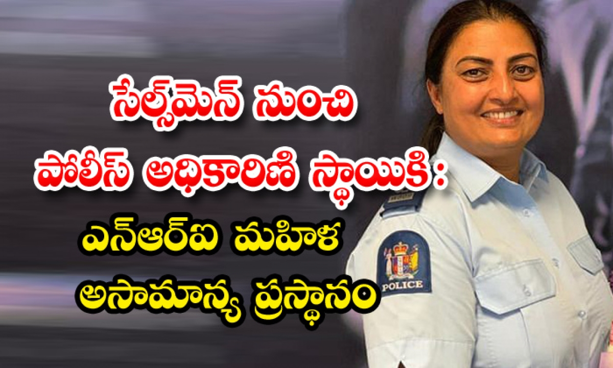 Mandeep Kaur Sales Person To Top Cop New Zealand-TeluguStop.com