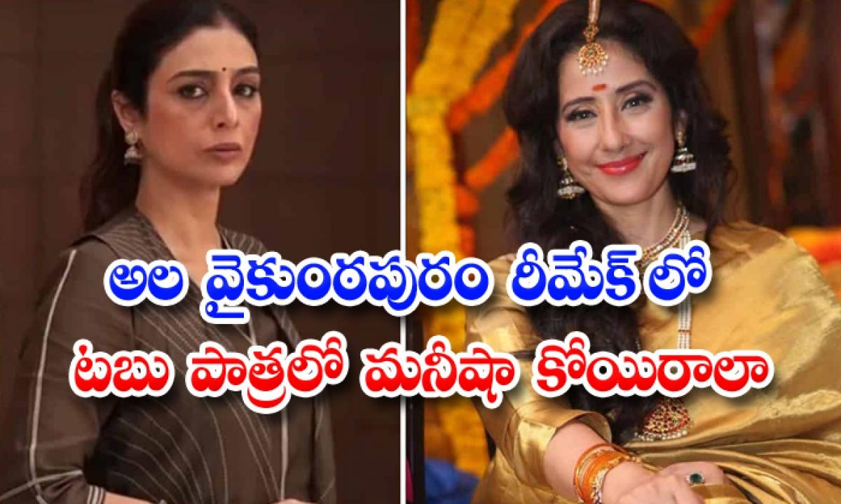 Manisha Koirala Replace Tabu Role In Ala Vaikunthapurramuloo Remake-అల వైకుంఠపురంలో రీమేక్ లో టబు పాత్రలో మనీషా కోయిరాలా-Latest News - Telugu-Telugu Tollywood Photo Image-TeluguStop.com