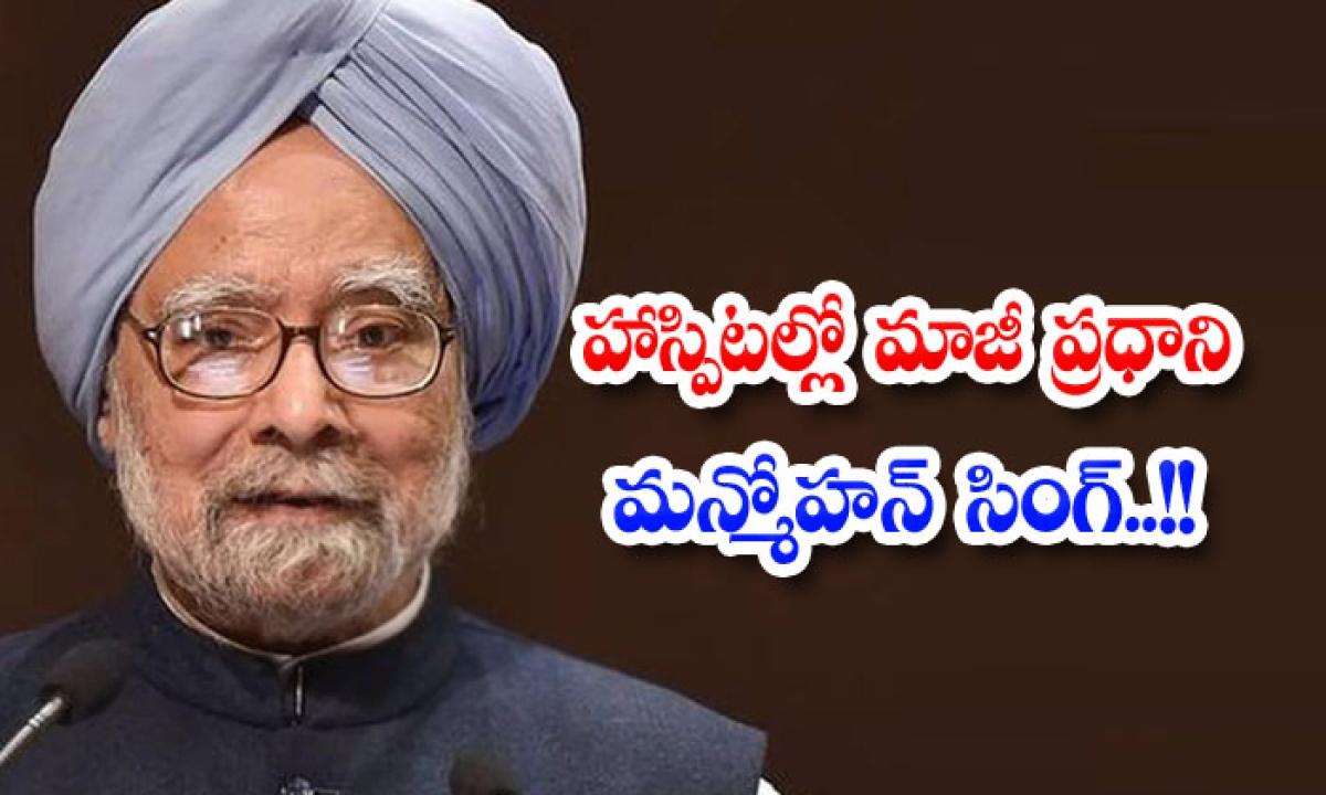 Former Prime Minister Manmohan Singh In Hospital-హాస్పిటల్లో మాజీ ప్రధాని మన్మోహన్ సింగ్..-Political-Telugu Tollywood Photo Image-TeluguStop.com