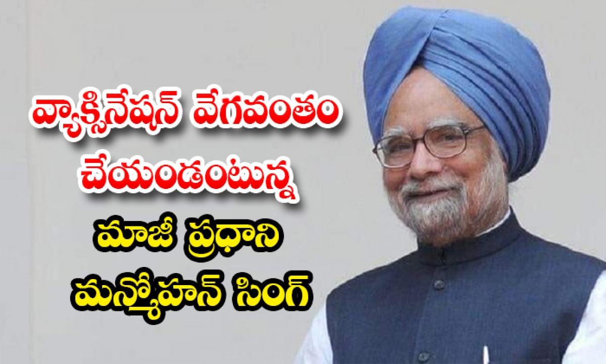 Manmohan Singh Suggestions To Pm Narendra Modi Corona Vaccination-TeluguStop.com