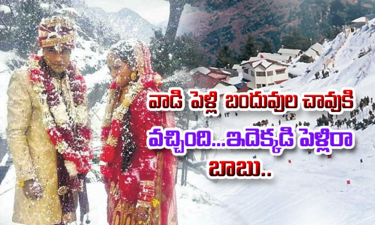 Marriage Baarat In Snowfall In Chamba Himachal-వాడి పెళ్లి బందువుల చావుకు వచ్చింది… ఇదెక్కడి పెళ్లిన బాబు అనుకున్న బంధువులు-General-Telugu-Telugu Tollywood Photo Image-TeluguStop.com