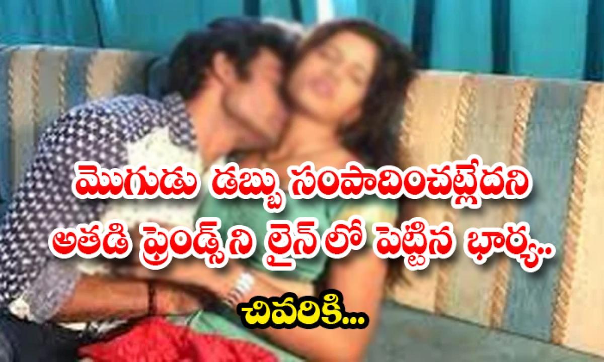 Married Women Planned To Kill Her Unemployed Husband For Extra Marital Affair-మొగుడు డబ్బు సంపాదించట్లేదని అతడి ఫ్రెండ్స్ ని లైన్ లో పెట్టిన భార్య.. చివరికి…-Latest News - Telugu-Telugu Tollywood Photo Image-TeluguStop.com