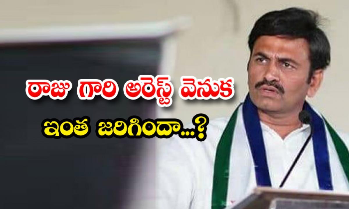 Story Behind The Arrest Of Raghuramakrishnamraju-TeluguStop.com