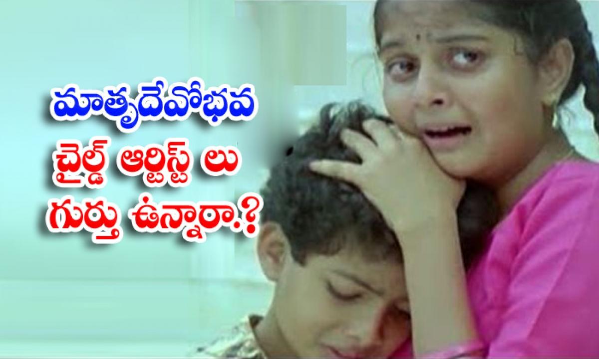 Matru Devo Bhava Child Artists Then And Now-TeluguStop.com