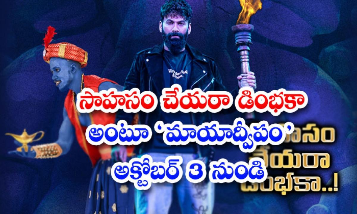 Dimbhaka Says Mayadveepam From October 3-సాహసం చేయరా డింభకా అంటూ 'మాయాద్వీపం', అక్టోబరు 3 నుండి-Latest News - Telugu-Telugu Tollywood Photo Image-TeluguStop.com