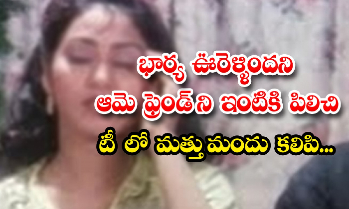 Married Man Rape Attempt On His Wife Friend-భార్య ఊరెళ్ళిందని ఆమె ఫ్రెండ్ ని ఇంటికి పిలిచి టీ లో మత్తు మందు కలిపి…-Latest News - Telugu-Telugu Tollywood Photo Image-TeluguStop.com