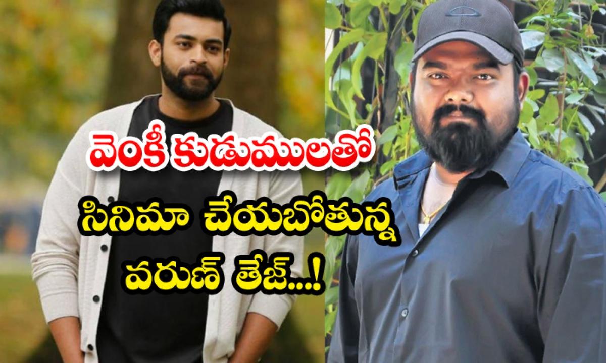 Varun Tej Next Movie With Venky Kudumula-TeluguStop.com