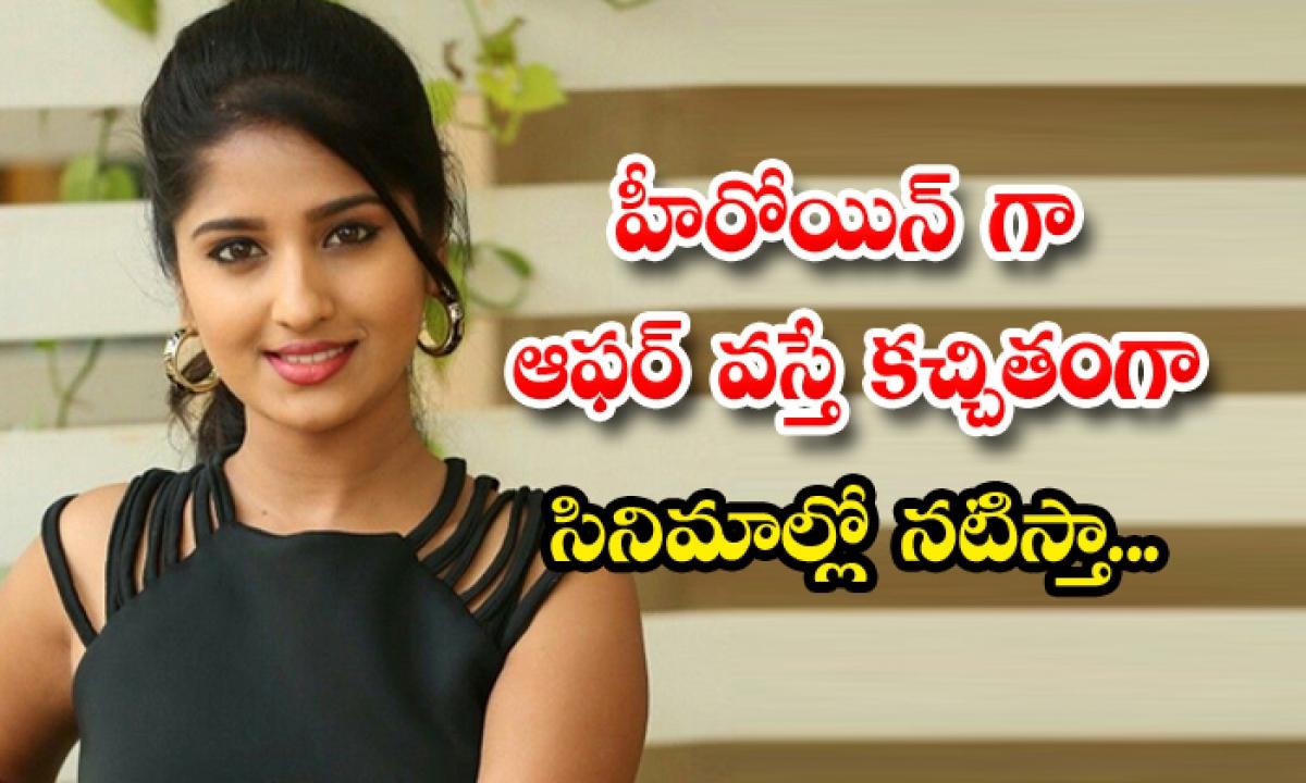 Telugu Serial Actress Meghana Lokesh About Heroine Chances In Tollywood-TeluguStop.com