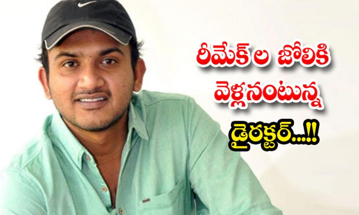Director Comments He Doesnt Want Direct Remakes In Future-రీమేక్ ల జోలికి వెళ్లనంటున్న డైరక్టర్..-Latest News - Telugu-Telugu Tollywood Photo Image-TeluguStop.com