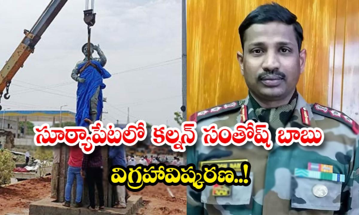 Minister Ktr Unveils Colonel Santosh Babu Statue At Suryapeta Town-సూర్యాపేటలో కల్నన్ సంతోష్ బాబు విగ్రహావిష్కరణ..-Breaking/Featured News Slide-Telugu Tollywood Photo Image-TeluguStop.com