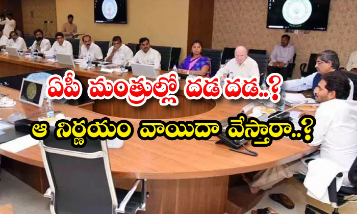 Concern Among Ministers Over Changes In The Ap Cabinet-ఏపీ మంత్రుల్లో దడ దడ ఆ నిర్ణయం వాయిదా వేస్తారా -Political-Telugu Tollywood Photo Image-TeluguStop.com