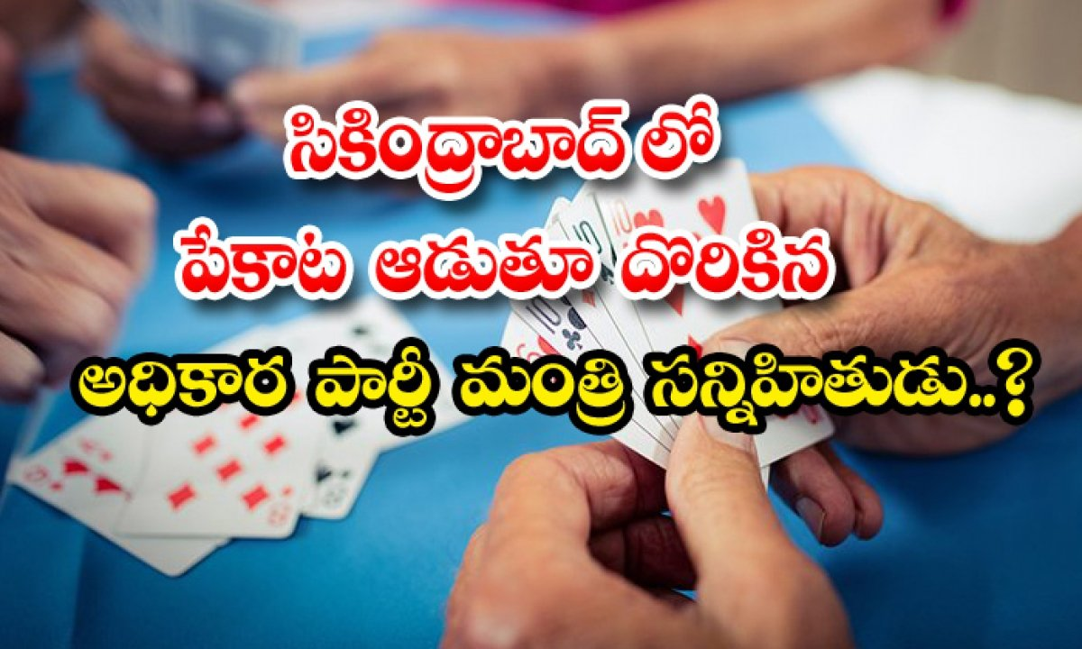 A Close Associate Of A Ruling Party Minister Who Was Found Playing Poker In-సికింద్రాబాద్ లో పేకాట ఆడుతూ దొరికిన అధికార పార్టీ మంత్రి సన్నిహితుడు.. -Latest News - Telugu-Telugu Tollywood Photo Image-TeluguStop.com