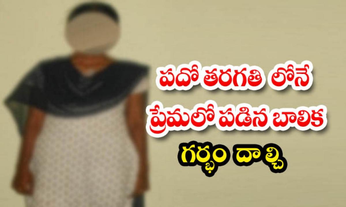 Minor Girl Pregnant By 10th Class Boy In Guntur District-పదో తరగతి లోనే ప్రేమలో పడిన బాలిక , గర్భం దాల్చి….-Latest News - Telugu-Telugu Tollywood Photo Image-TeluguStop.com